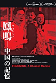 He Fengming Poster