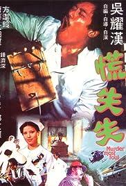 Huang shi shi Poster