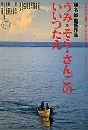 Umi sora sango-no iitsutae Poster