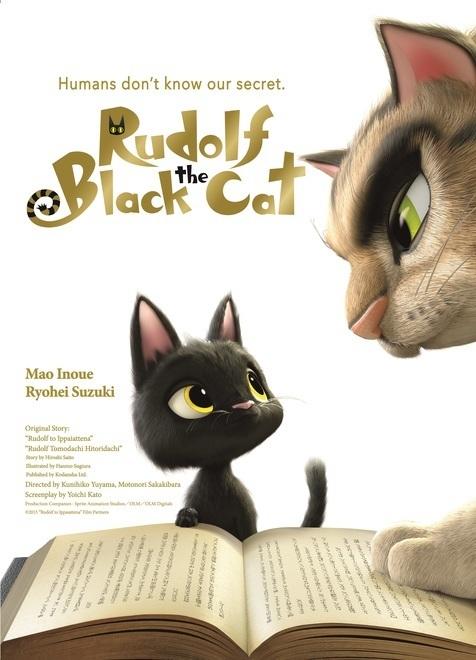 Фильм Черный кот Рудольф (2016)