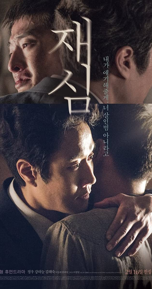 rules of dating korean movie imdb