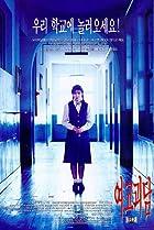 Image of Whispering Corridors