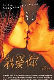 Wo ai ni(2002) Poster - Movie Forum, Cast, Reviews