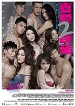 Lan Kwai Fong 2(2012)
