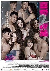 Lan Kwai Fong 2 (2012) poster