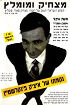 Image of The Revenge of Itzik Finkelstein