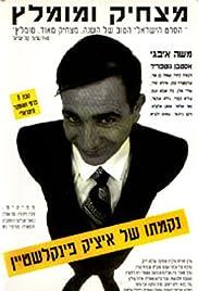 Nikmato Shel Itzik Finkelstein Poster