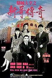 Do sing dai hang san goh chuen kei