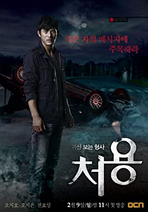 The Ghost-Seeing Detective Cheo Yong (2014)