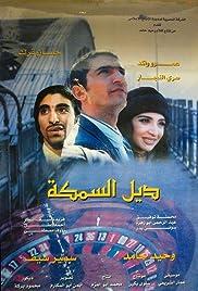 Dail el samakah(2003) Poster - Movie Forum, Cast, Reviews