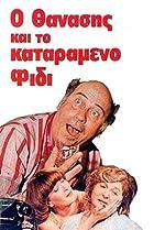 Image of O Thanasis kai to katarameno fidi