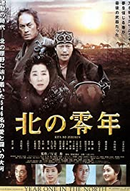 Kita no zeronen (2005) Poster - Movie Forum, Cast, Reviews