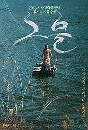 Geumul(2016) Poster - Movie Forum, Cast, Reviews