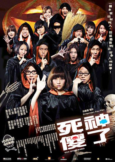image Sei sung saw liu Watch Full Movie Free Online