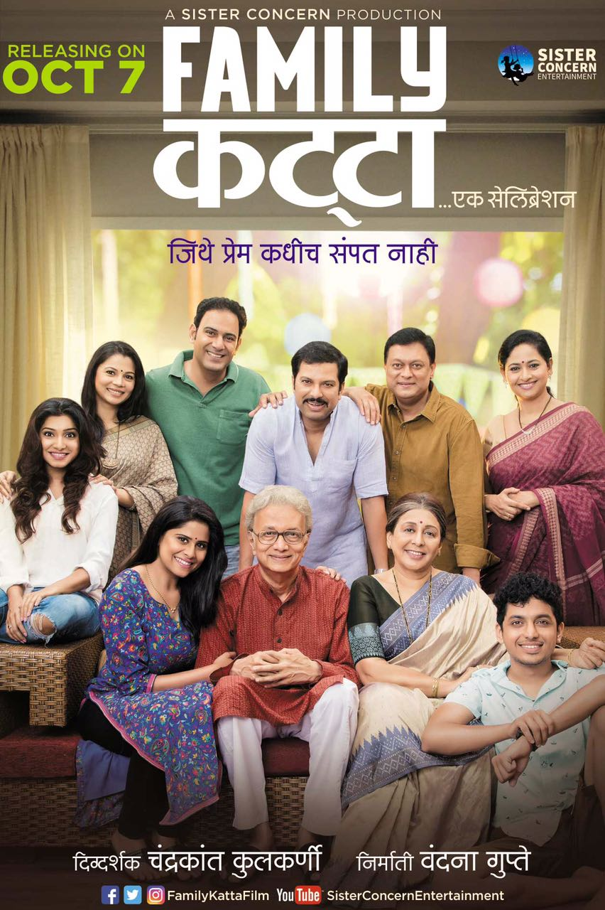 image Family Katta Watch Full Movie Free Online