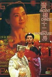 Qing lou shi er fang Poster