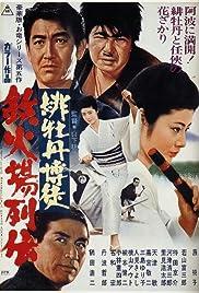 Hibotan bakuto: Tekkaba retsuden Poster