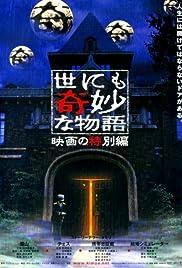 Yonimo kimyô na monogatari - Eiga no tokubetsu hen Poster