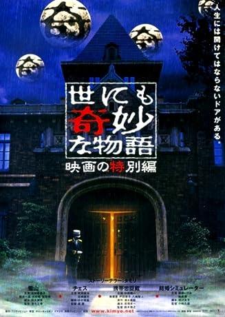 Yonimo kimyô na monogatari - Eiga no tokubetsu hen (2000)
