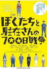 Boku tachi to chûzai san no 700 nichi sensô(2008) Poster - Movie Forum, Cast, Reviews
