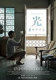 Guang (2018) poster