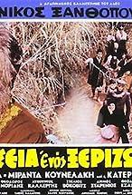 Primary image for I odysseia enos xerizomenou