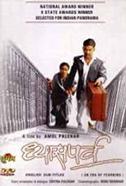 Dhyasparva Poster