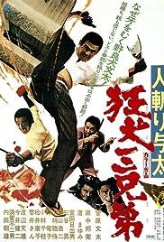 Hito-kiri Yota: Kyoken San-kyodai Poster