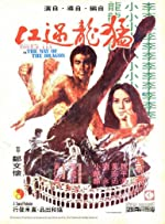 The Way of the Dragon(1972)