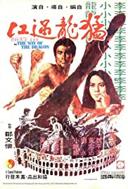 The Way of the Dragon (1972) Poster - Movie Forum, Cast, Reviews