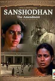 Sanshodhan Poster