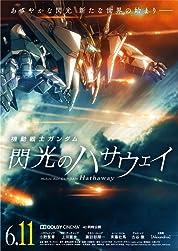 Mobile Suit Gundam Hathaway (2021) poster