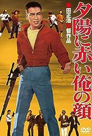 Yûhi ni akai ore no kao(1961) Poster - Movie Forum, Cast, Reviews