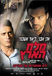 Melah Ha'arets Poster