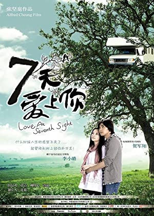 Qi Tian Ai Shang Ni (2009)