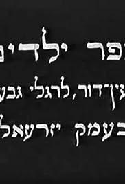 Kfar Yeladim Poster