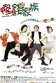 Haan chin ga chuk Poster