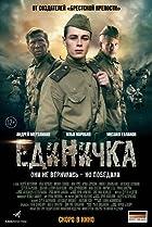 Image of Edinichka