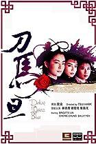 Image of Peking Opera Blues