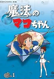 Mahô no Mako-chan Poster