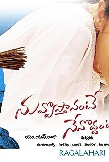 Непохищенная невеста 2 (2005)