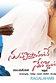 Nuvvostanante Nenoddantana (2005) Poster - Movie Forum, Cast, Reviews