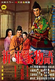 Taira Clan Saga (1955) Poster - Movie Forum, Cast, Reviews