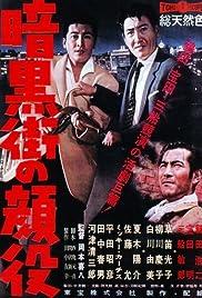 Ankokugai no kaoyaku Poster