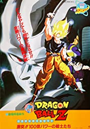 Dragon Ball Z: Return of Cooler poster