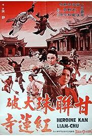 Gan Lian Zhu dai po hong lian si Poster