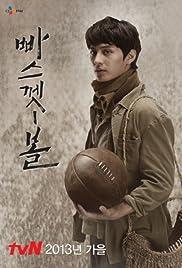 Basketball (2013)
