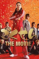 Image of Gokusen: The Movie