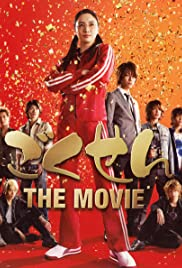 Gokusen: The Movie (2009) Poster - Movie Forum, Cast, Reviews