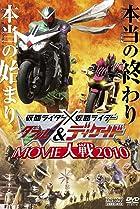 Image of Kamen Rider × Kamen Rider Double & Decade: Movie War 2010